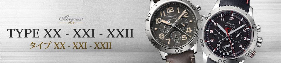 Type XX - XXI - XXII