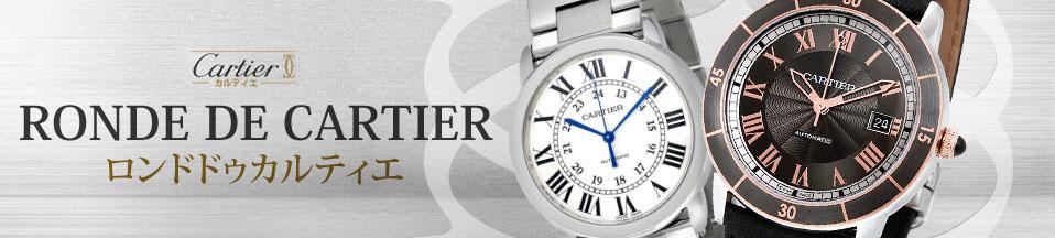 Ronde de Cartier