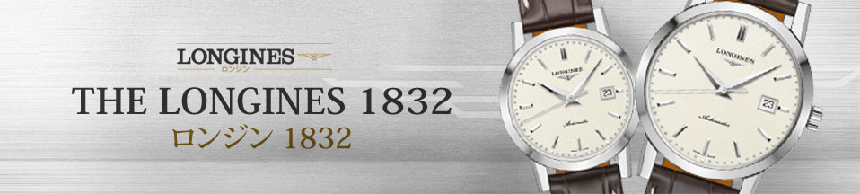 The Longines 1832