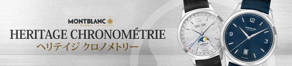 Heritage Chronométrie