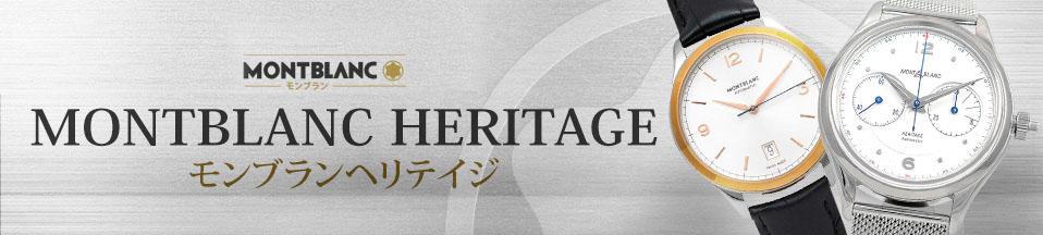 Montblanc Heritage