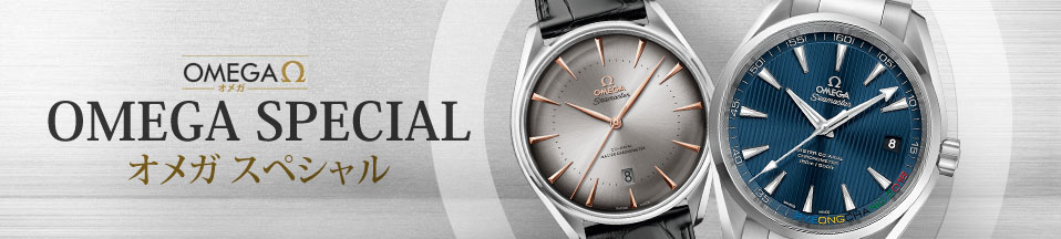 Omega Special