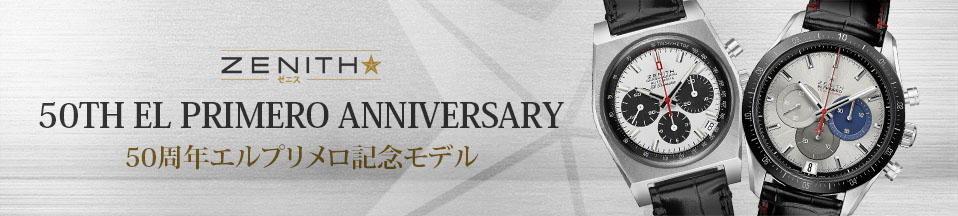 50th El Primero Anniversary